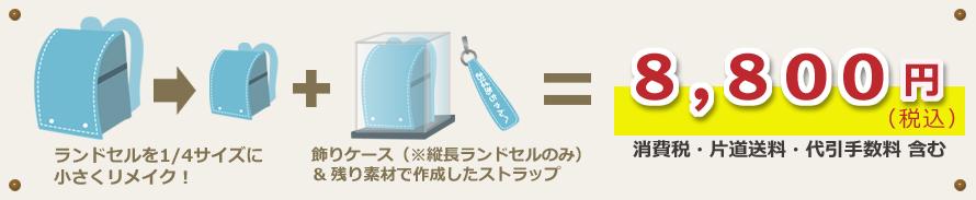 加工料金9,800円(税込)