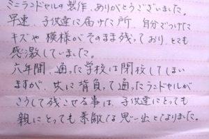 東京都東久留米市立第四小学校...保護者様お礼のお手紙